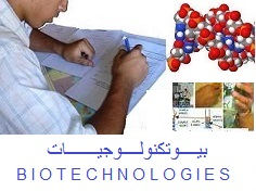 BIOTECHNOLOGIES. QCM, EXERCICES